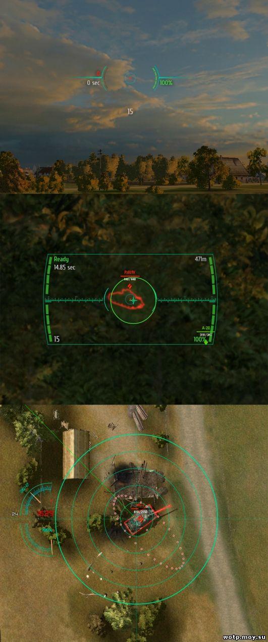 Актуальная версия прицела для патча 0.7.2. Снайперский, аркадный, арт приц